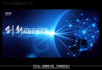 光线创意科技论坛会议背景板设计模板