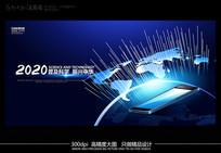 光线创意手机科技会议背景板设计