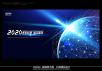 光线蓝色科技会议背景板设计