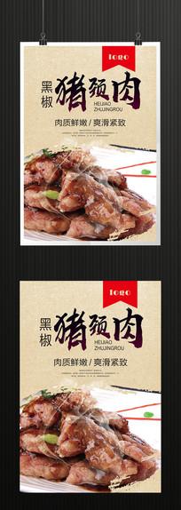 黑椒猪颈肉海报设计