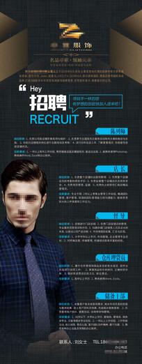 黑色酷炫男装品牌招聘海报