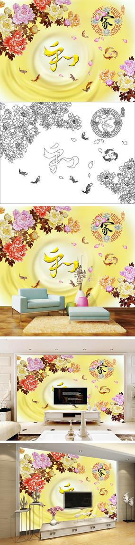 家和富贵彩雕牡丹鲤鱼电视背景墙带路径