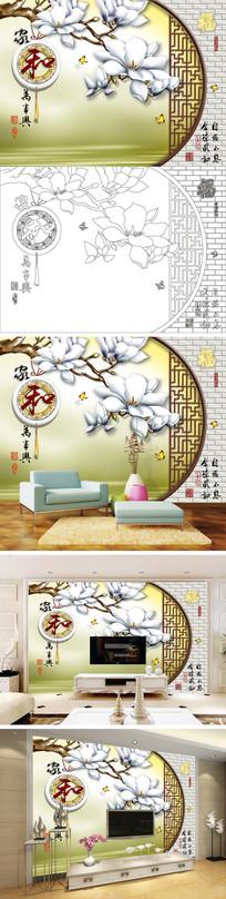 家和万事兴3D立体彩雕玉兰花电视背景墙带路径