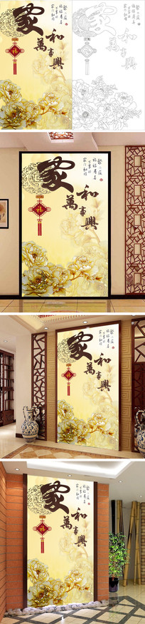 家和万事兴浮雕金色牡丹玄关背景墙带路径 PSD