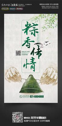 简洁大气粽香传情端午节海报设计