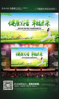 健康生活幸福未来绿色城市公益宣传海报设计