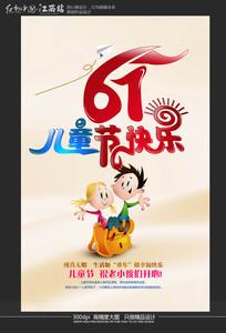 简约61儿童节快乐宣传海报设计