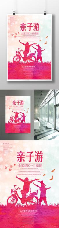 简约快乐亲子游宣传海报