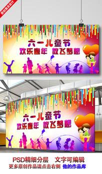 简约六一儿童节活动海报背景