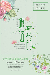 简约小清新夏季清仓海报