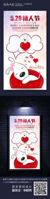 精品时尚最新情人节节日海报