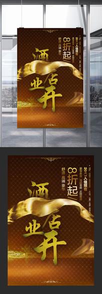 金色酒店开业广告海报