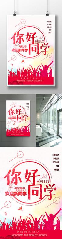 开学欢迎新同学海报设计