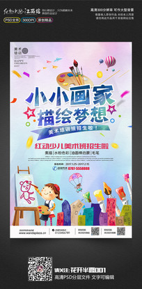 卡通少儿美术培训班招生海报设计