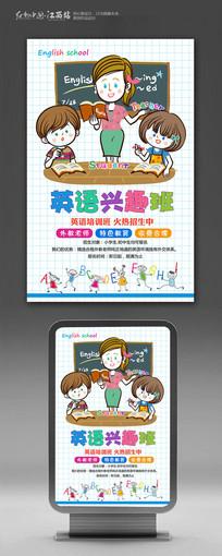 卡通少儿英语辅导班招生海报