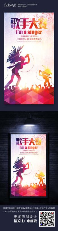 炫酷时尚精品音乐大赛海报设计