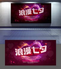 浪漫七夕促销海报设计 PSD