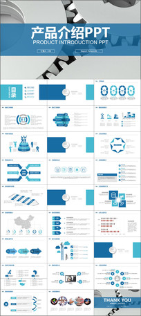 蓝色齿轮简约商务创意产品介绍PPT