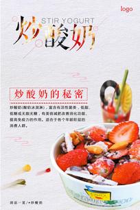 冷饮店炒酸奶海报 PSD