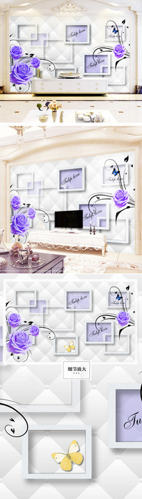 立体紫色玫瑰花蝴蝶电视背景墙