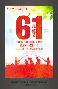 六一儿童节61促销活动海报素材