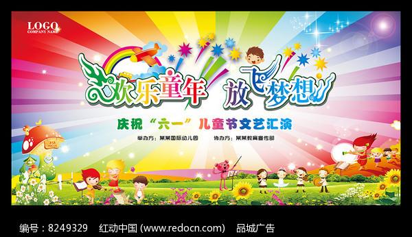 六一儿童节舞台背景设计图片