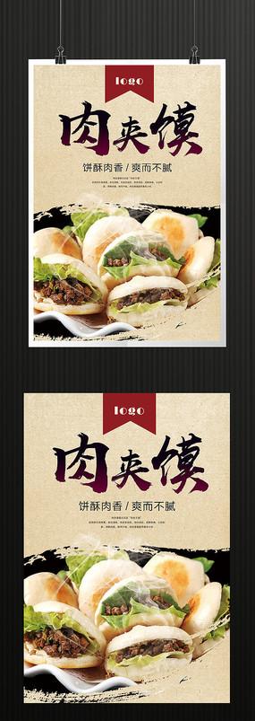 肉夹馍宣传海报