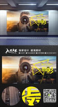 摄影大赛宣传海报