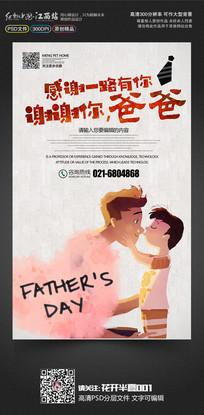 时尚大气父亲节海报设计 PSD