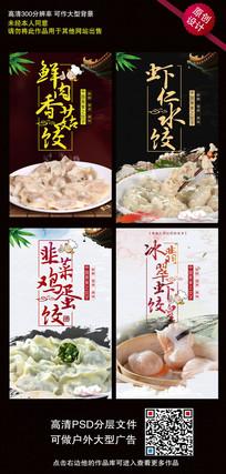 时尚大气饺子文化海报设计