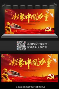 时尚红色大气凝聚中国力量宣传展板