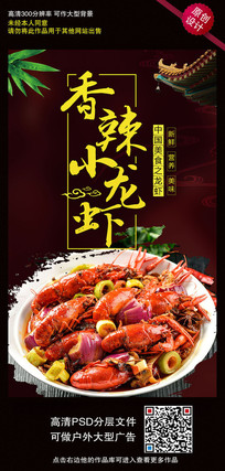 时尚美味香辣小龙虾宣传海报设计