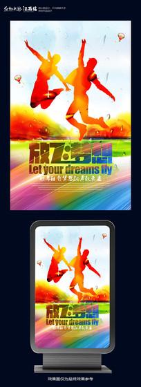 水彩创意放飞梦想宣传海报设计