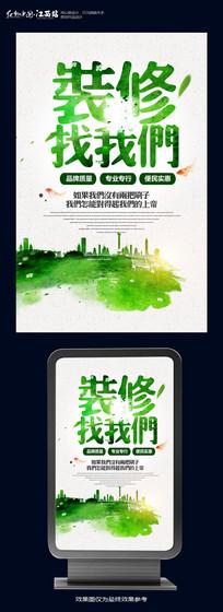 水彩创意装修找我们宣传海报设计