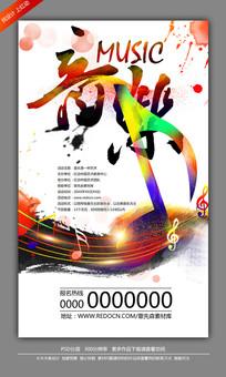 水彩风校园音乐会海报