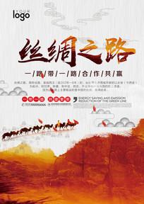 丝绸之路海报设计