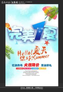 完美1夏夏季促销宣传海报设计