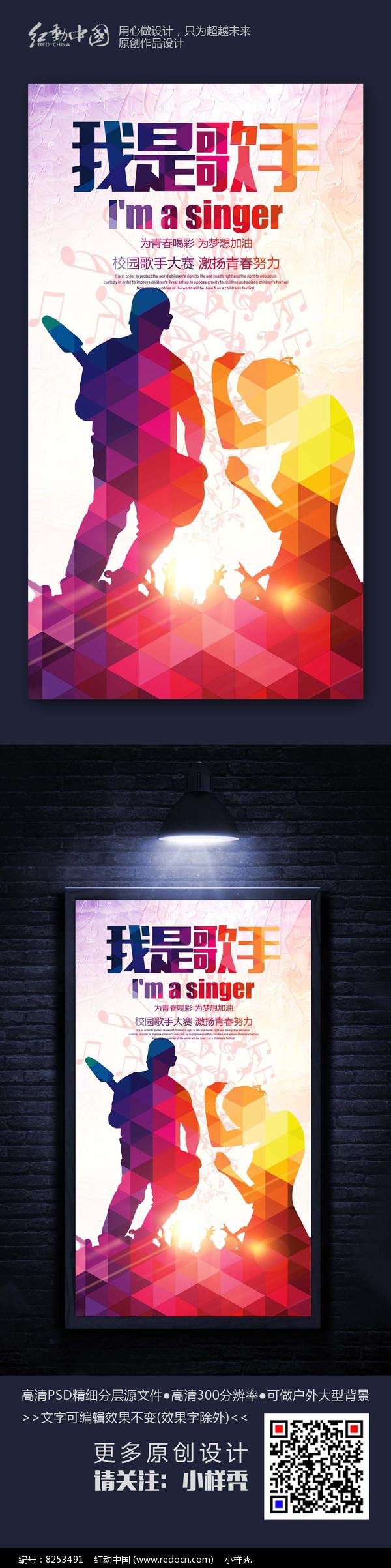 我是歌手炫彩时尚音乐海报设计图片