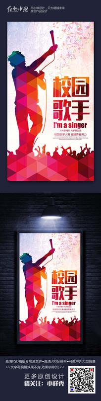 校园歌手大赛宣传海报设计