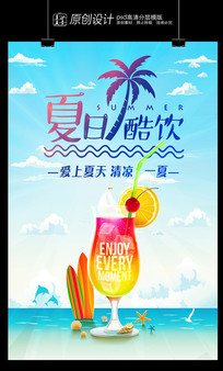 夏日酷饮饮料海报