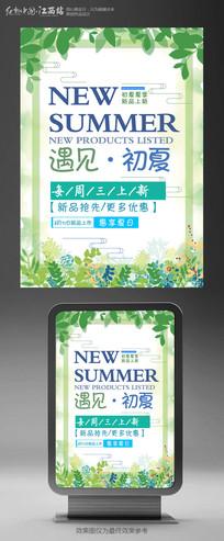 夏天促销活动海报设计