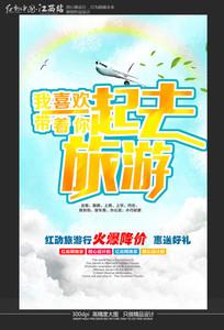 一起走旅游夏天旅游促销海报设计