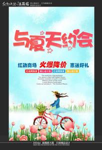 与夏天有个约会夏季商场促销宣传海报设计