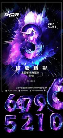 绽放精彩夜店周年庆海报