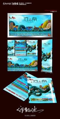 整套河南城市文化旅游宣传设计