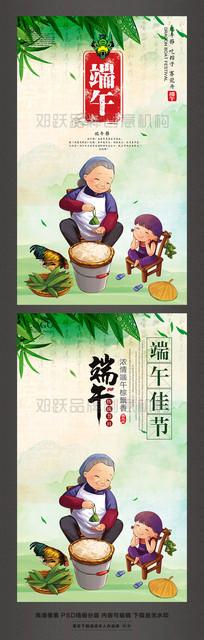 中国风端午佳节端午节宣传活动海报