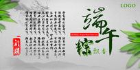 中国风端午节海报 PSD