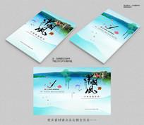 中国风房地产画册封面设计