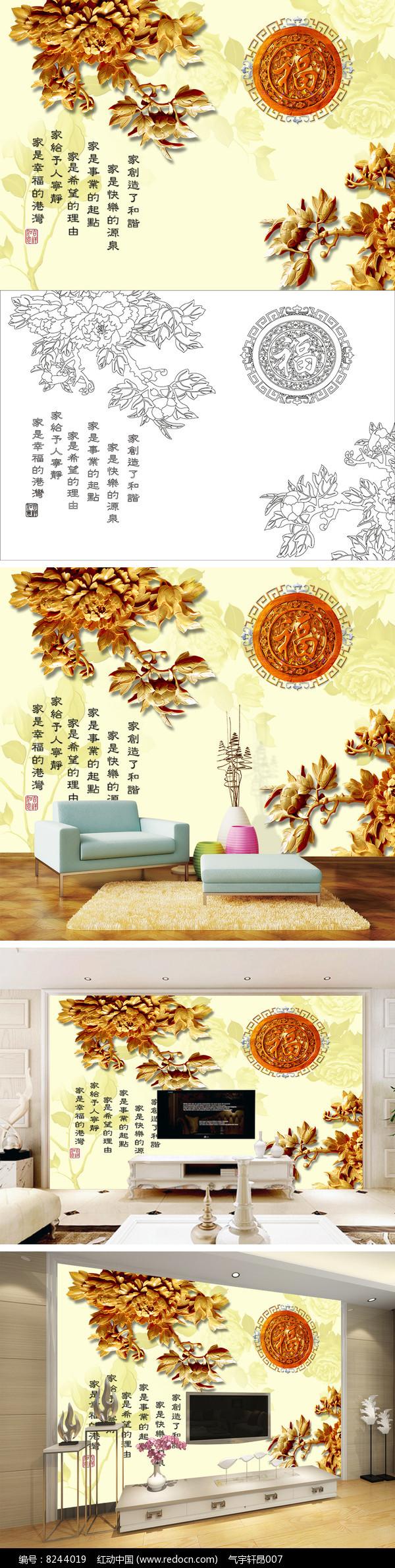 中式福木雕牡丹电视背景墙带路径图片