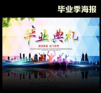 钻石中国风毕业典礼海报